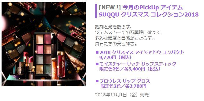 東急百貨店SUQQU(スック)